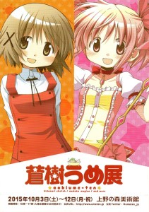 Turns out Madoka's fine. She just got a haircut and went to art school.