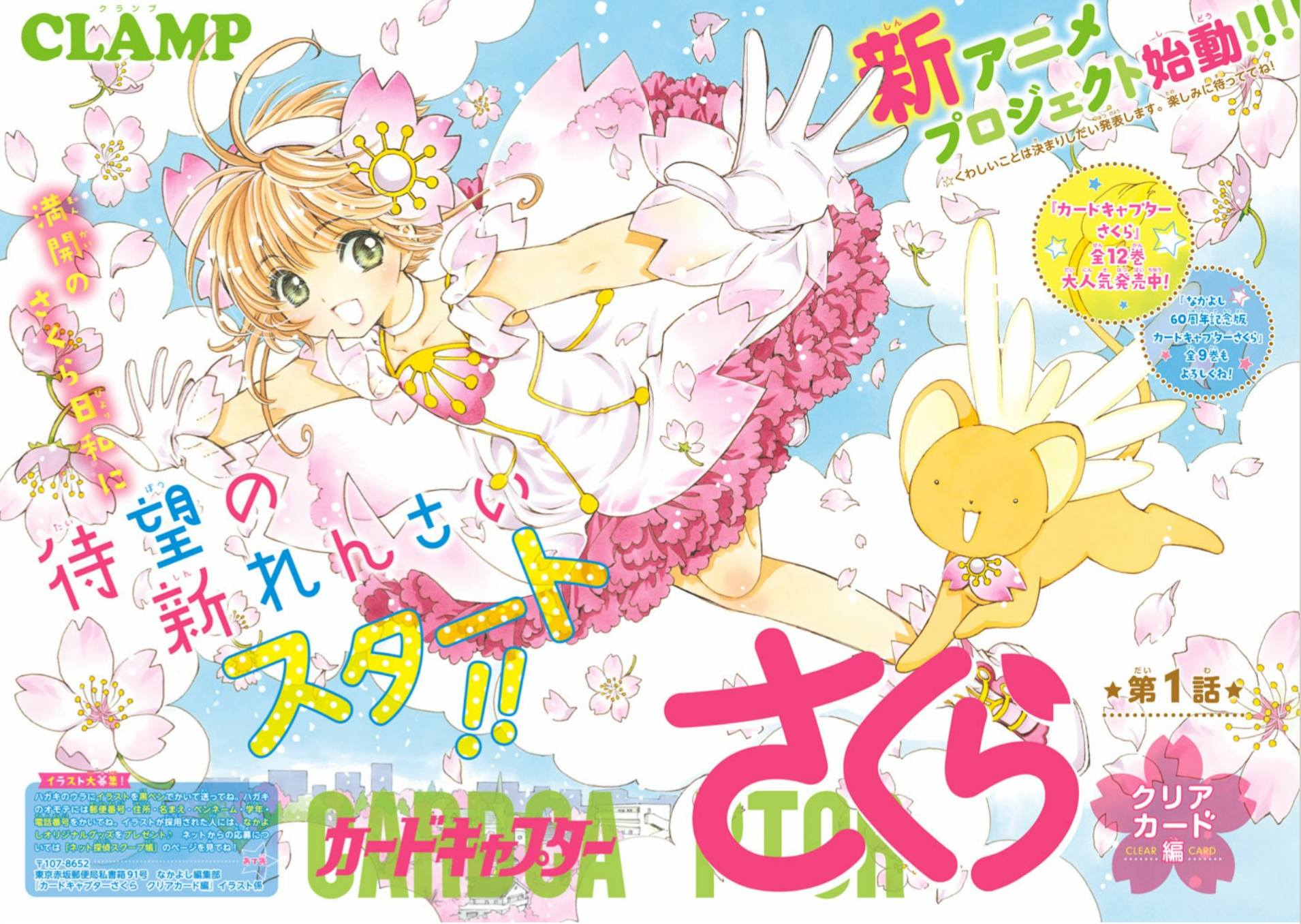 Manga Review – Cardcaptor Sakura Clear Card Arc | Wood the